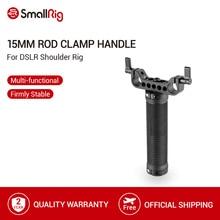 Smallrig 15mm로드 클램프 핸들 DSLR 어깨 1083