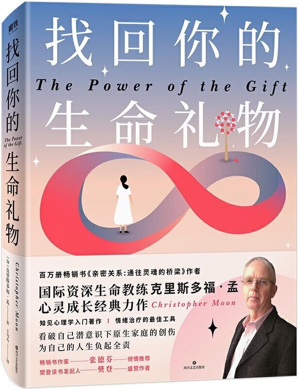 《找回你的生命礼物》克里斯多福•孟【文字版_PDF电子书_下载】