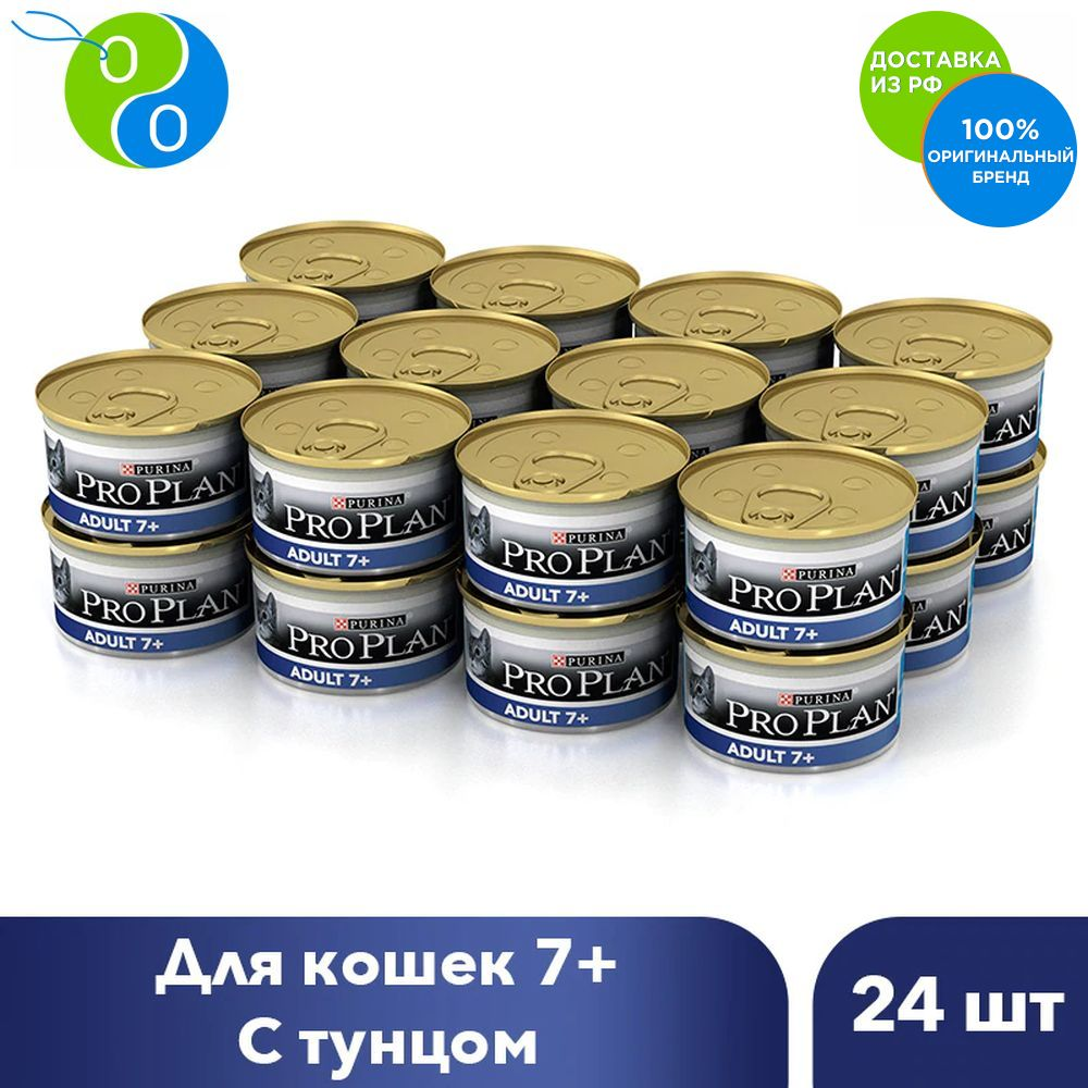 Set wet food Pro Plan adult cats older than 7 years with tuna, Bank, 85g x 24 pcs.,Pro Plan, Pro Plan Veterinary Diets, Purina, Pyrina, Adult, Adult cats Adult dogs for healthy development, for healthy coat and skin, f консервы pro plan adult cat sterilised pate with tuna