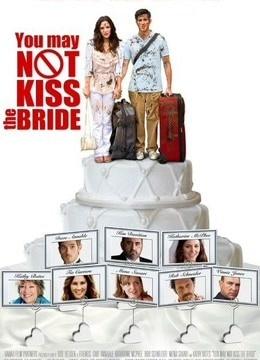你不可以吻新娘
