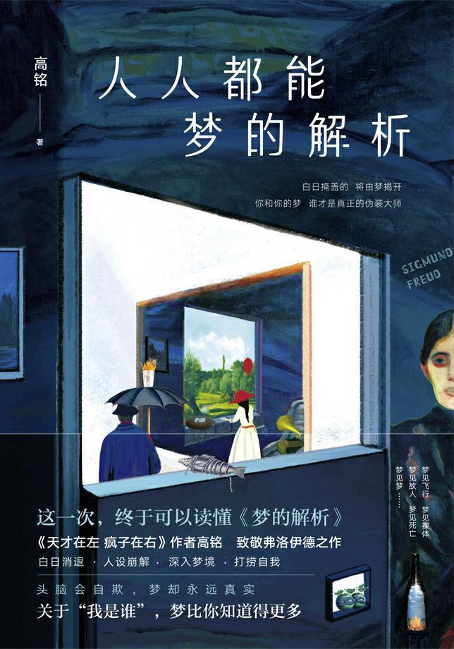 《人人都能梦的解析》封面图片