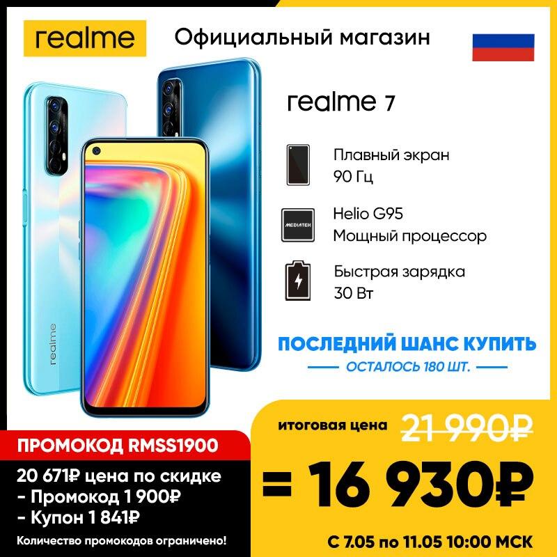 Смартфон realme 7 8+128 ГБ [Цена 16 930р.] [Плавный экран 90 Гц, Быстрая зарядка 30 Вт] [Ростест,Официальная гарантия]