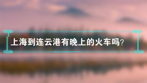 上海到连云港有晚上的火车吗?
