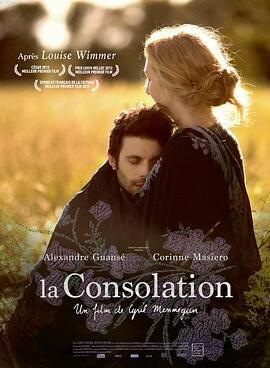 慰藉2017/La consolation