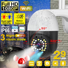 1080P Cloud Wifi PTZ Camera 29LED Outdoor 2MP Auto Tracking Home Security IP Camera 4X Digital Zoom 2MP Network with Siren Light