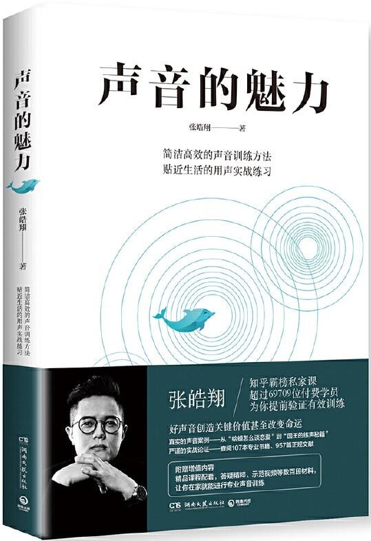 《声音的魅力》张皓翔【文字版_PDF电子书_下载】