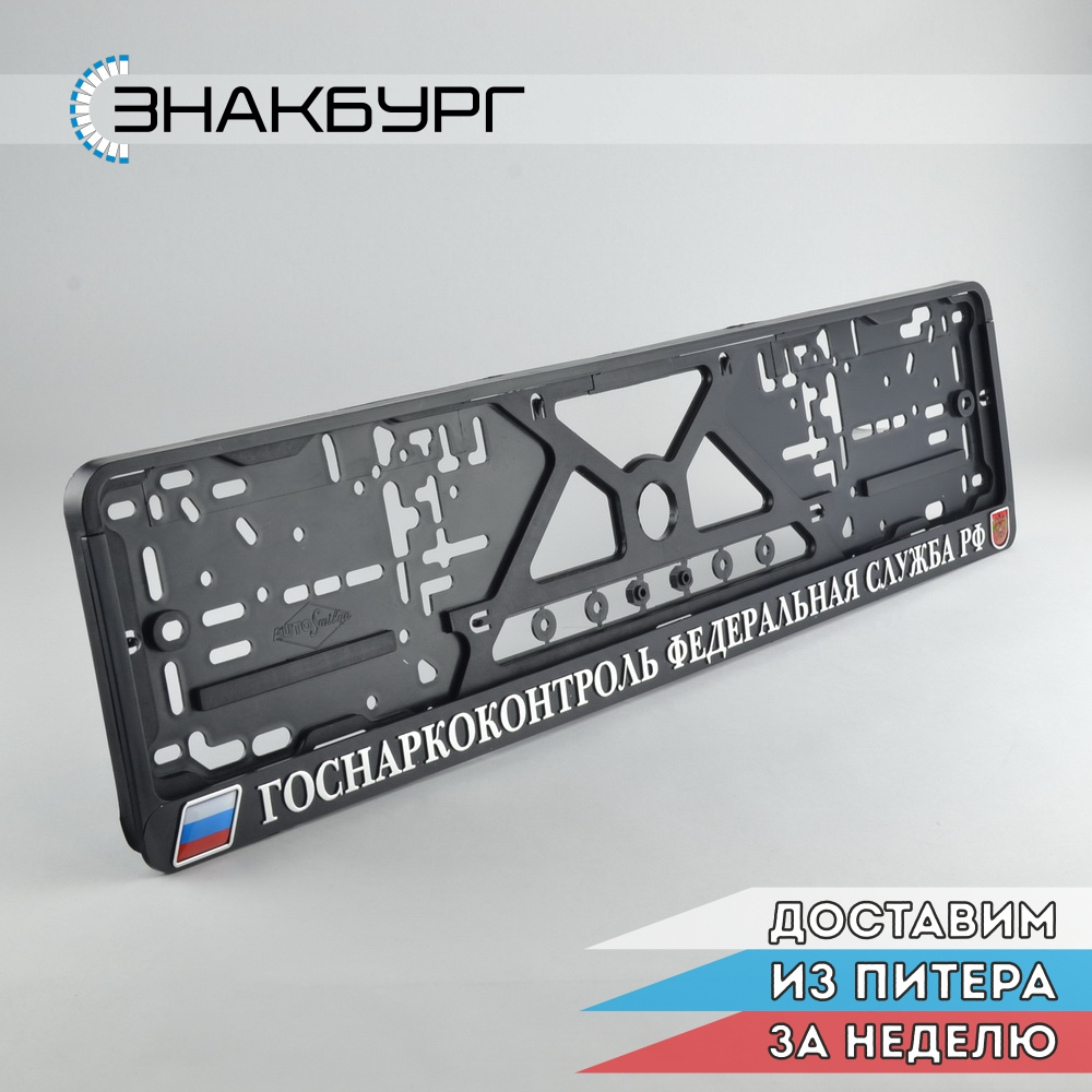 G07License plate frame. License plate cover. Car number plate. Plactic number plate holder. Tuning accessory. Exclusive design. Relief 3D chrome letters. RUSSIA. A.R1.RELIEF