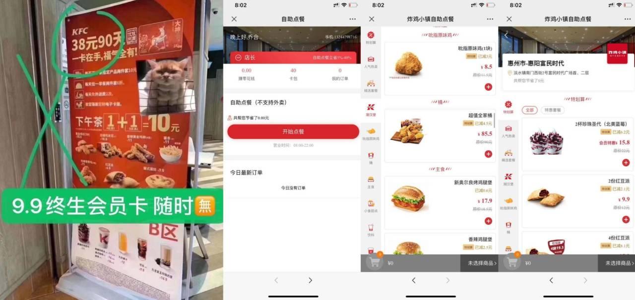9.9开通KFC星巴克终身会员