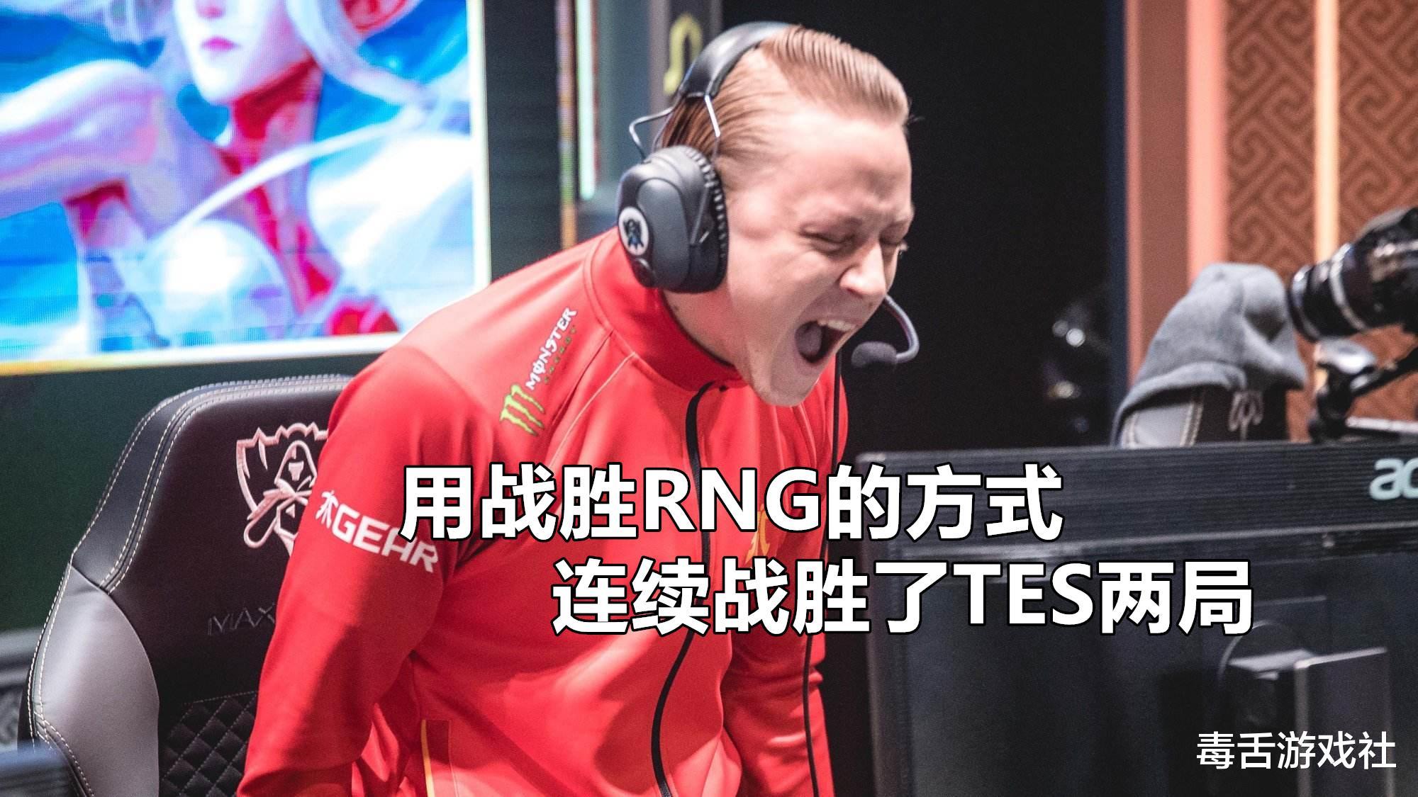 FNC用战胜RNG的方式,赢了TES两局,但JKL有Uzi没有的东西插图(1)