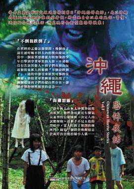 冲绳恐布夜话 Vol.1