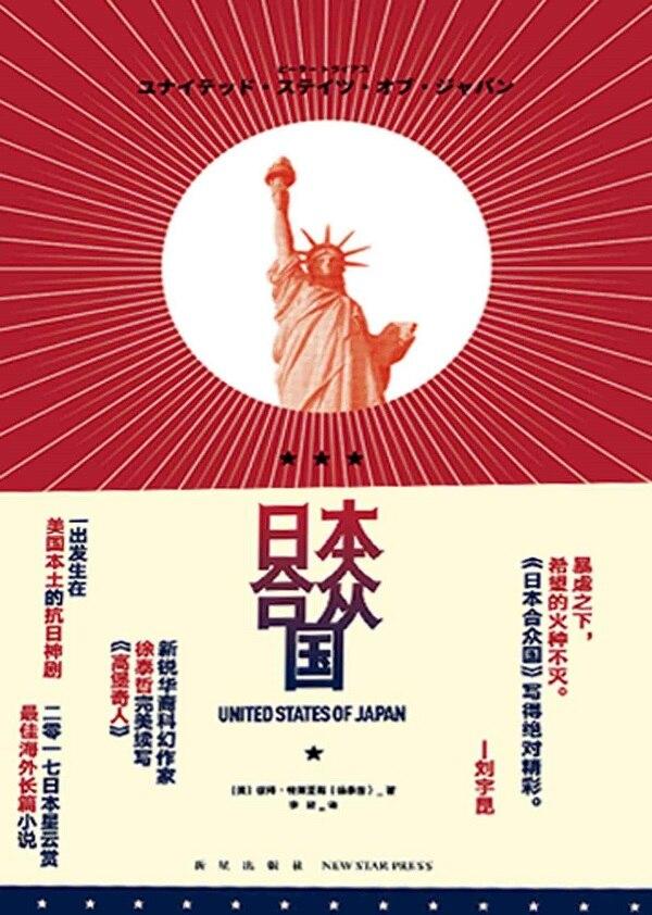 《日本合众国,高堡奇人》封面图片