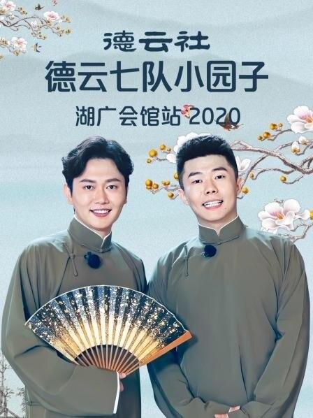德云社德云七队小园子湖广会馆站2020