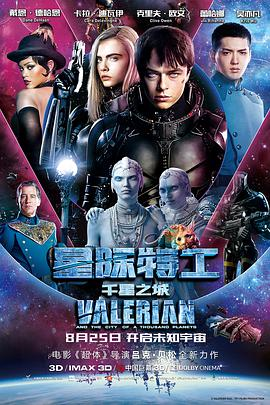星际特工:千星之城 Valérian and the City of a Thousand Planets