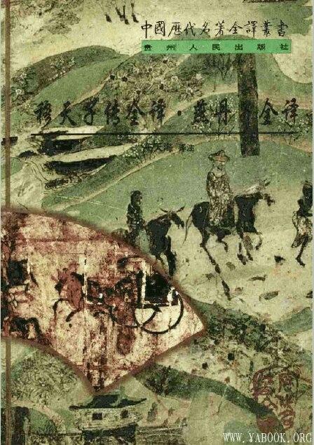 《中国历代名著全译丛书.082.穆天子传全译》.王天海.扫描版[PDF]