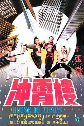 冲霄楼1982