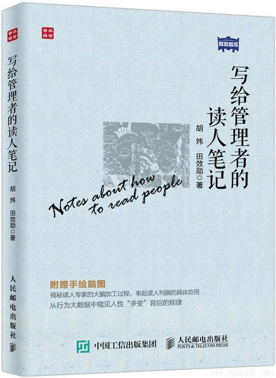 《写给管理者的读人笔记》胡炜【文字版_PDF电子书_下载】