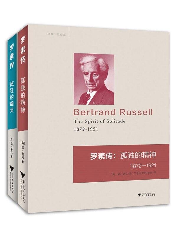 《罗素传(全2册)》瑞·蒙克【文字版_PDF电子书_下载】