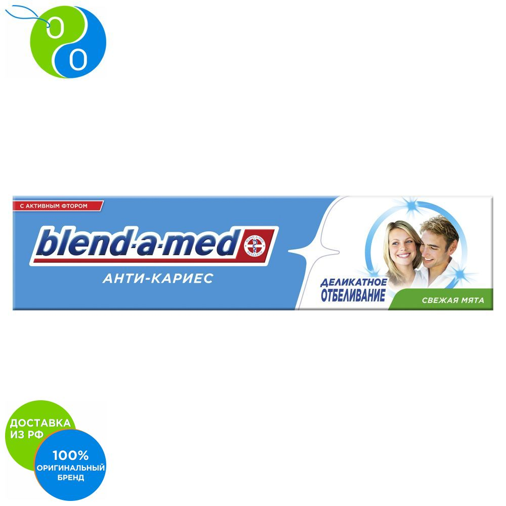 Toothpaste Blend-a-med Anti-caries delicate whitening, 50 ml,toothpaste, paste, fluoro, blend, a, med, anti-caries, delicate, 50 ml, 100 ml, white teeth, dental caries, Qaris, cavities, caries, tooth cavities, blendame все цены
