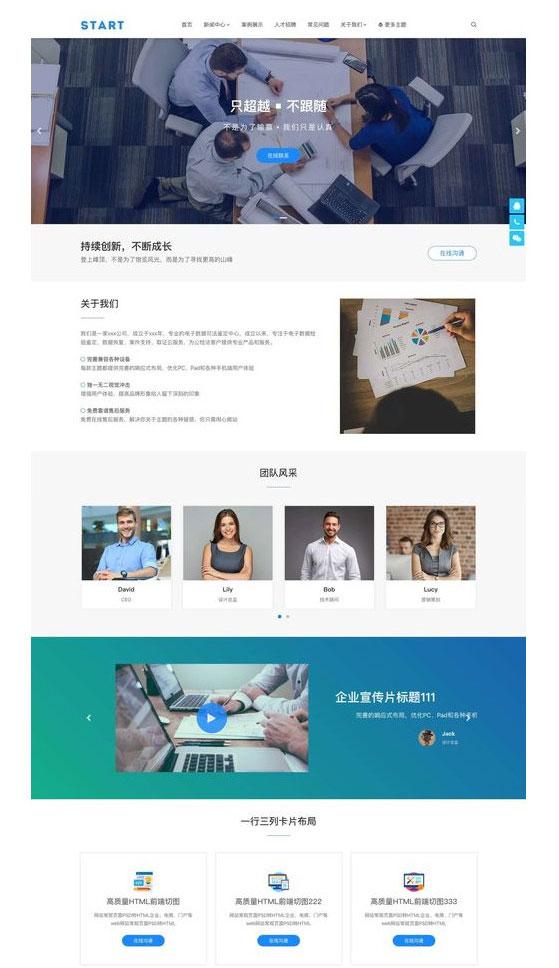 WordPress响应式通用企业网站主题模板Start主题