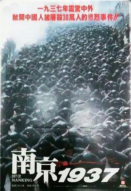 南京大屠杀 南京1937