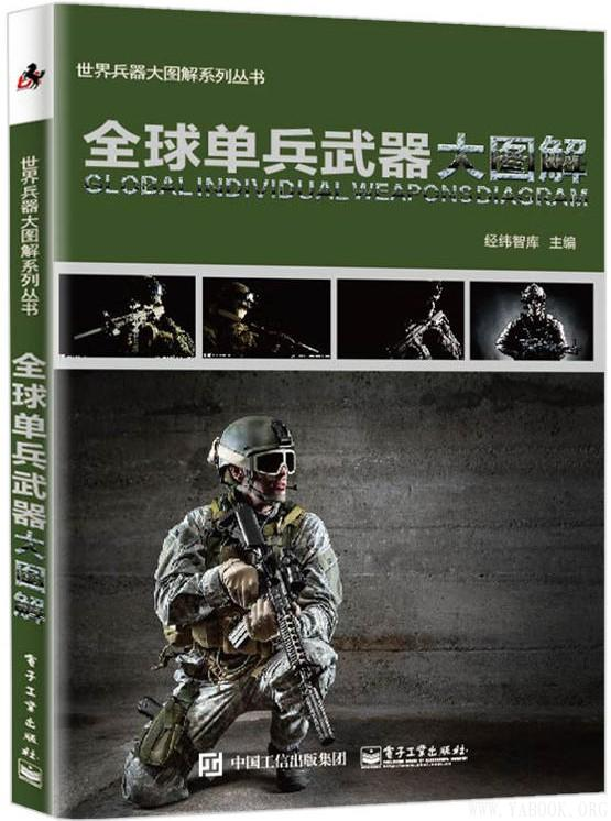 《全球单兵武器大图解》封面图片