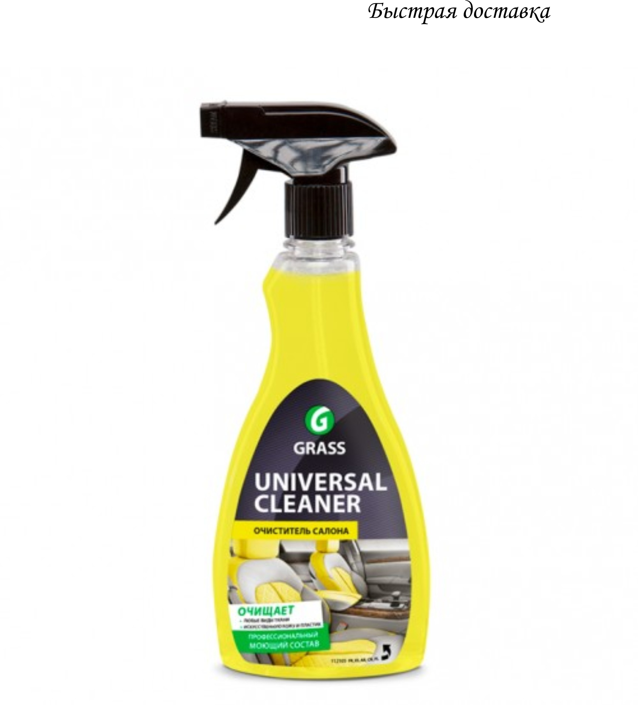 Cleaner Salon унив. Grass Universal Cleaner 500 Ml (триг.)