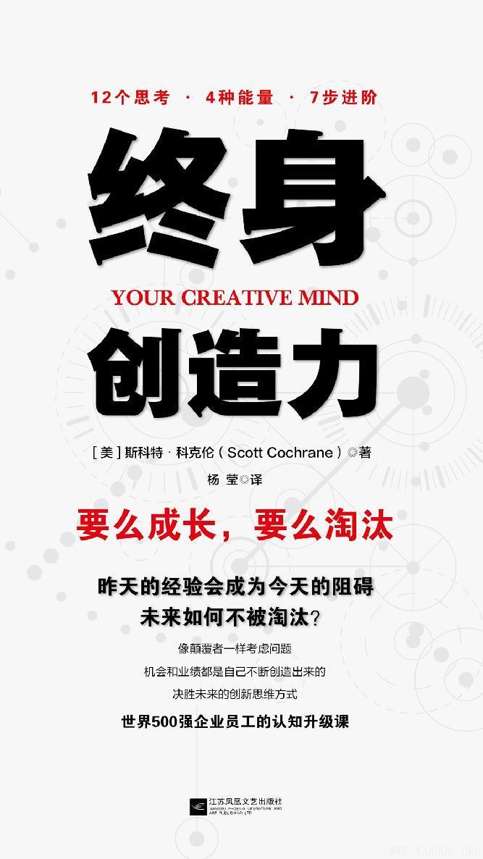 《终身创造力》[美]斯科特·科克伦, 杨莹【文字版_PDF电子书_下载】