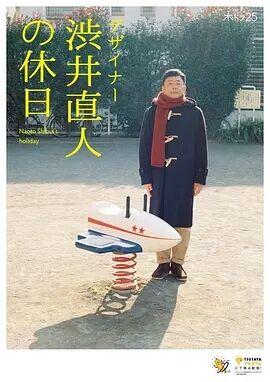 设计师 涩井直人的假日的海报