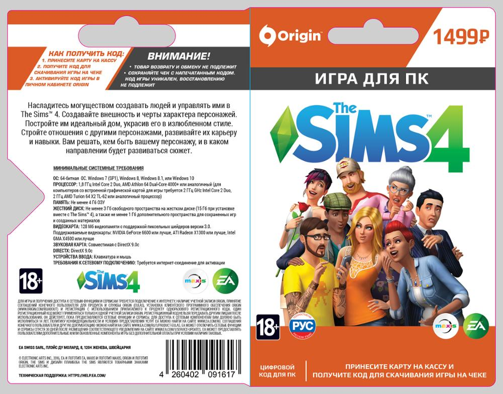 The Sims 4 Base Game PC Digital code