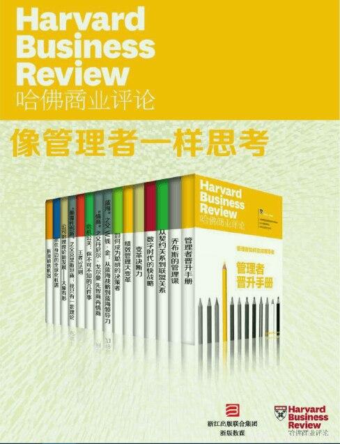 《哈佛商业评论·像管理者一样思考(全15册)》封面图片