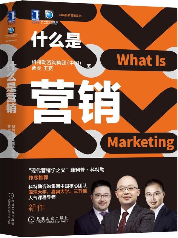 """《什么是营销》(科特勒""""营销管理""""的中国实践版,可做为未受过营销系统训练的人认识营销的第一本书) (科特勒新营销系列)曹虎 & 王赛【文字版_PDF电子书_下载】"""