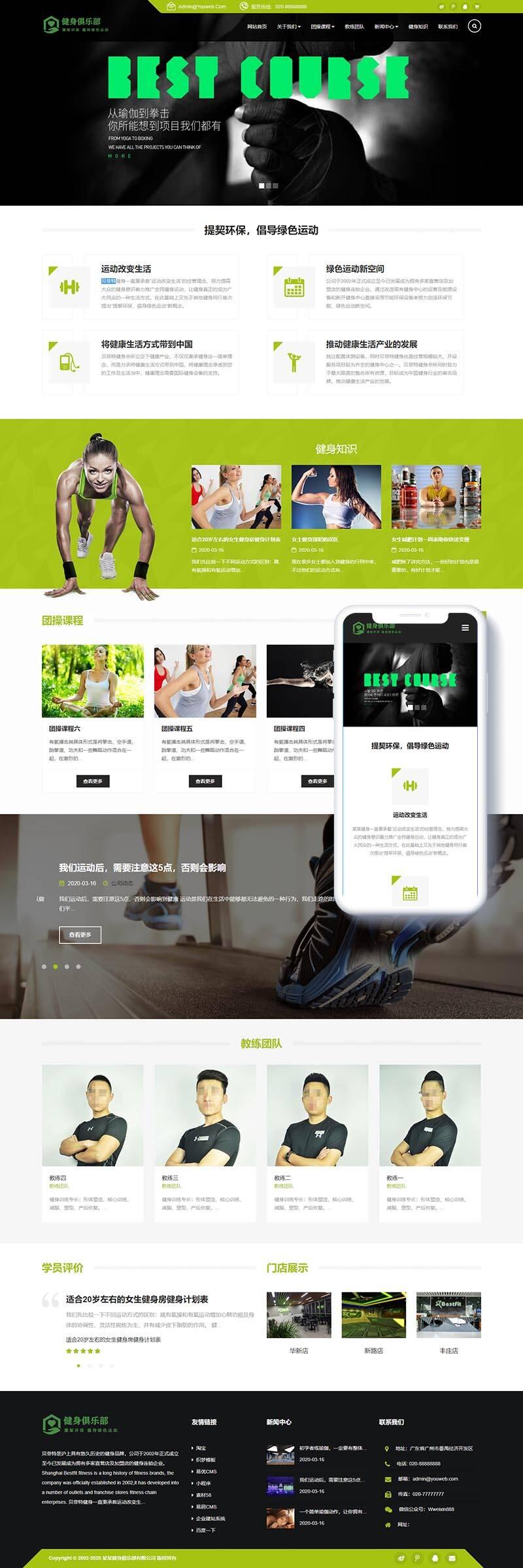 织梦响应式健身俱乐部类网站织梦模板(自适应手机端)
