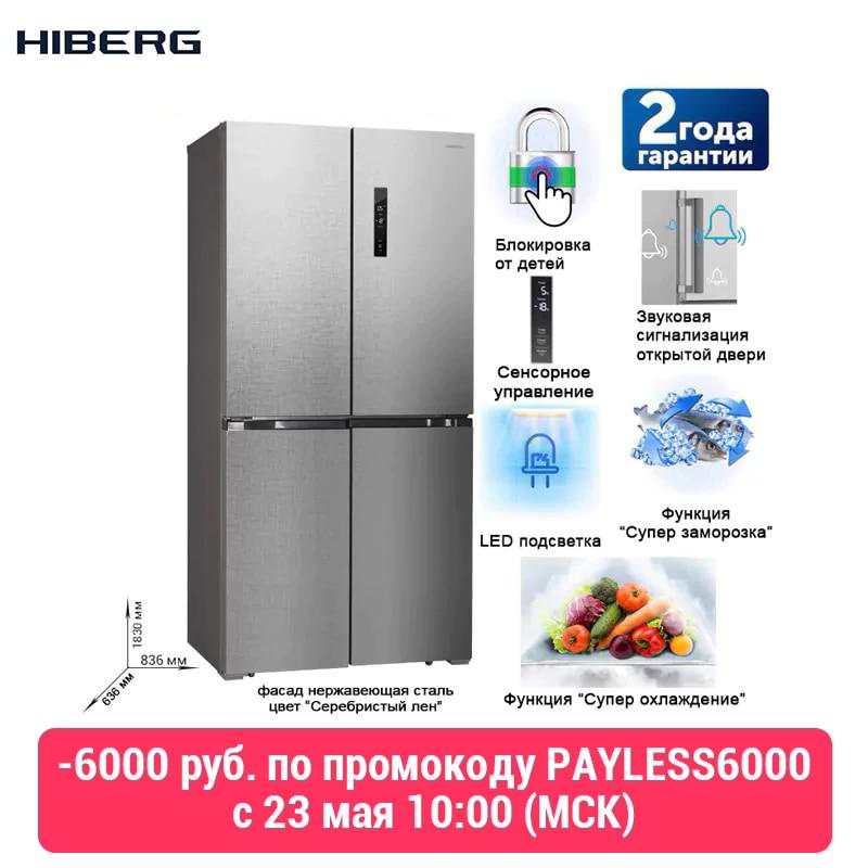 4-door Refrigerator HIBERG RFQ-490DX NFXq Large Capacity Electric Refrigerator Power-saving Fridge For Home Major Home Kitchen A