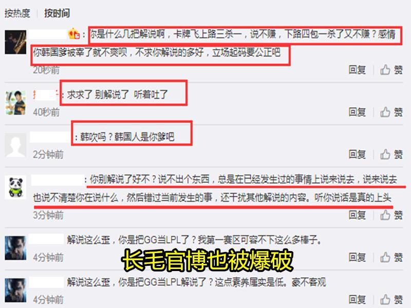 """""""比赛只舔韩国队""""就在今天,S10最""""丢脸""""两个LPL官方解说诞生,管泽元可以改国籍了!插图(5)"""