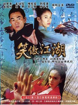 笑傲江湖2000