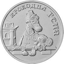 Монета 25 рублей 2020 года Крокодил Гена Россия