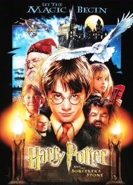 哈利波特1魔法石