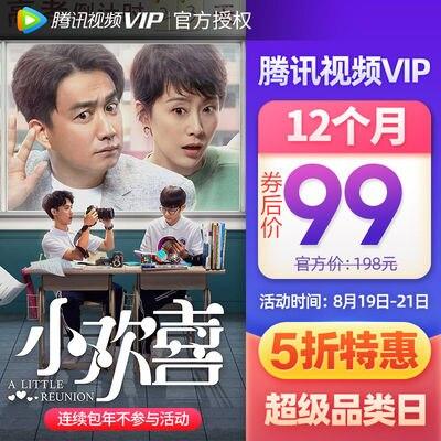 腾讯视频VIP 99元开通1年 拼多多直接下单