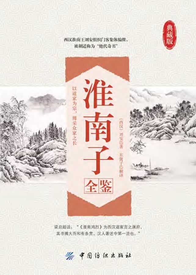 《淮南子全鉴 典藏版》[西汉]刘安【文字版_PDF电子书_下载】