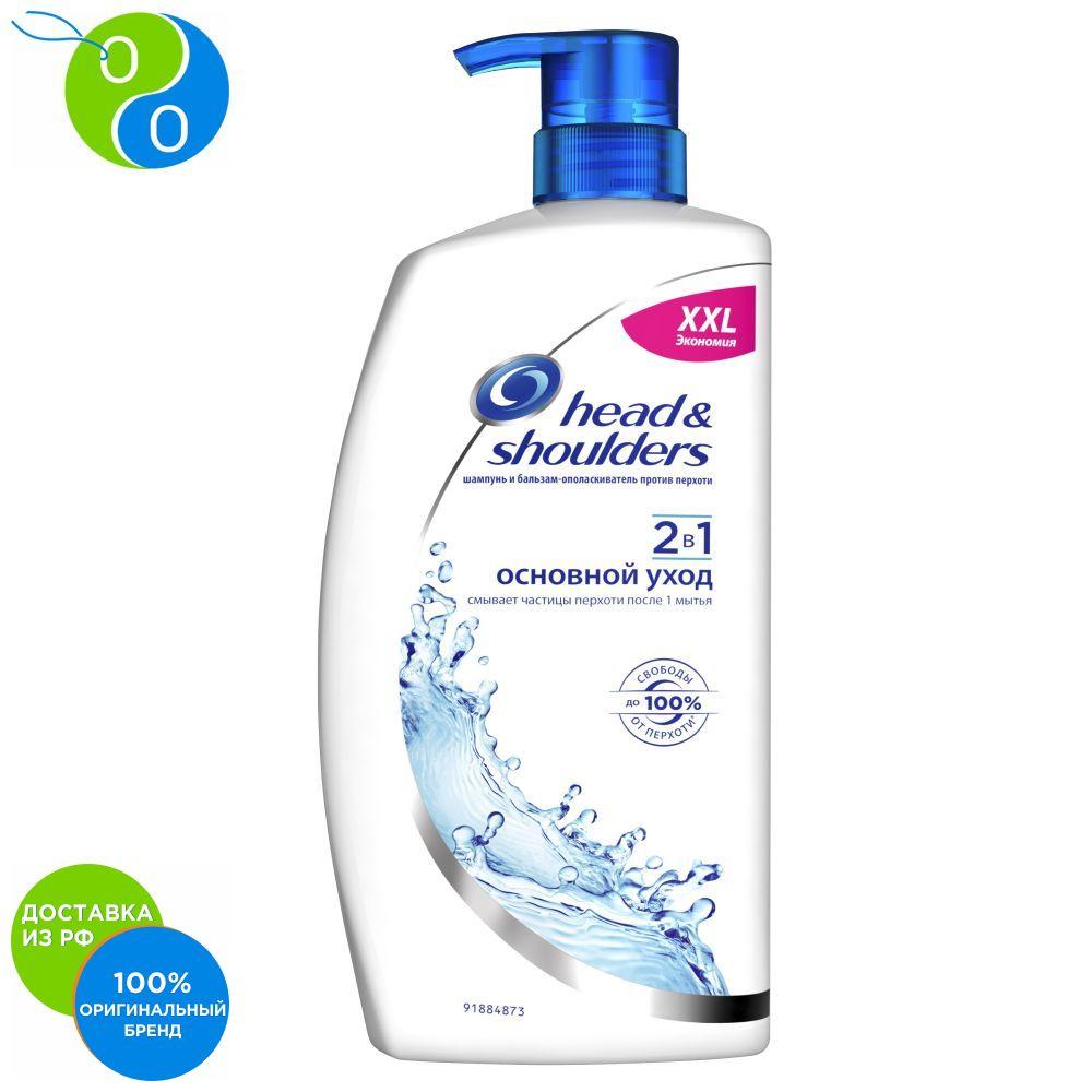 Shampoo and conditioner 2in1 anti-dandruff Head & Shoulders XXL saving primary care 900 ml,shampoo and conditioner 2-in-1 shampoo, conditioner, rinse, hair shampoo, rinse hair balsam, head & shoulders, shampoo and cond