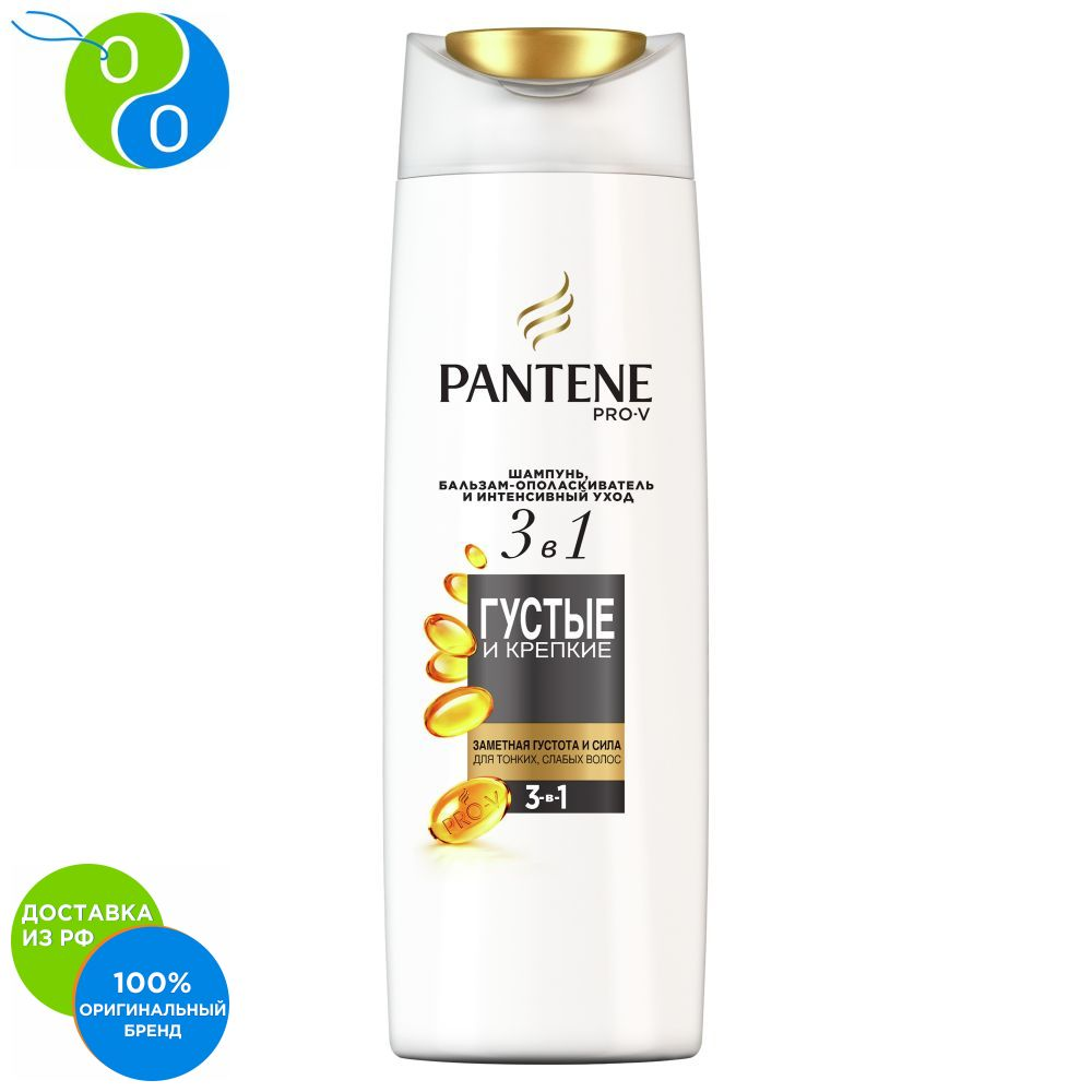 Shampoo, conditioner, rinse and intensive care 3in1 Pantene Dense and strong 360 ml,Shampoo 3in1, 3in1 shampoo + conditioner balm + means, aqualight, pantane, panten, pantene, pantene prov, panthene, pentene, prov, pro