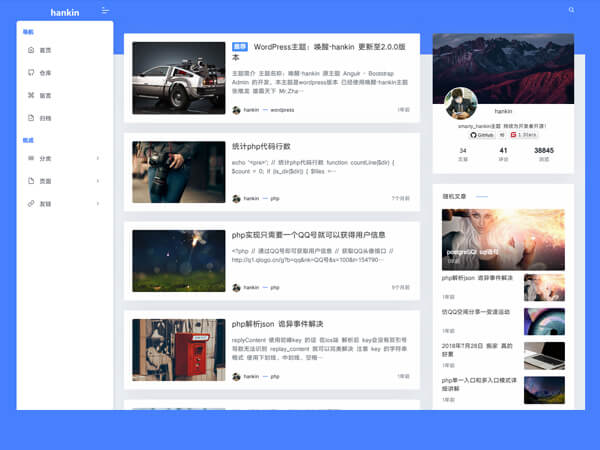 wordpress 主题 smarty_hankin 完全开源-高岸姬