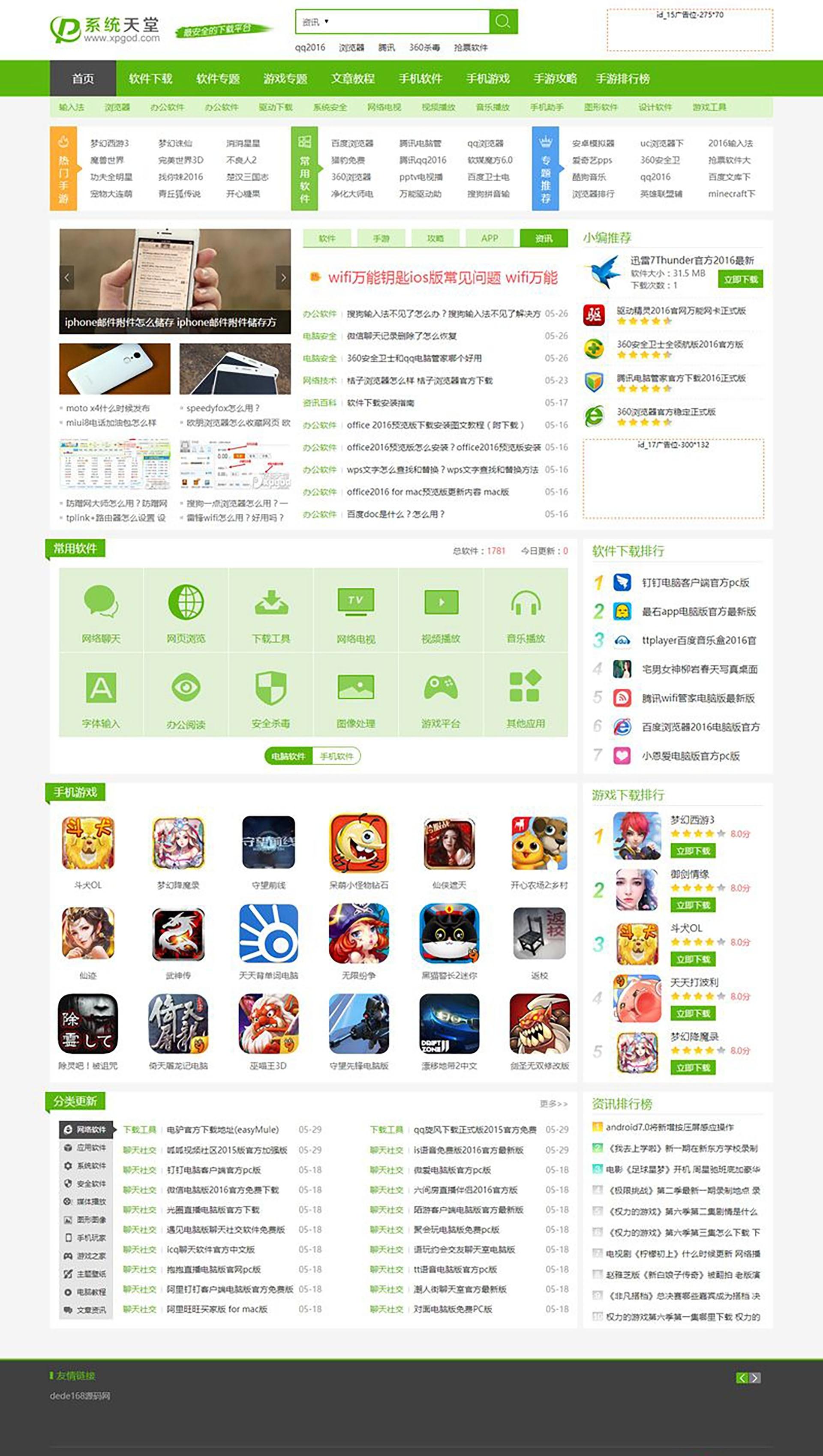 【软件下载站】帝国CMS7.2仿系统天堂网站模板带有火车采集+手机版