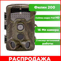 Camera Traps for hunting, Owl 200 Photo-Hunter 16MP 1080px, infrared lights, night shooting 25 meters