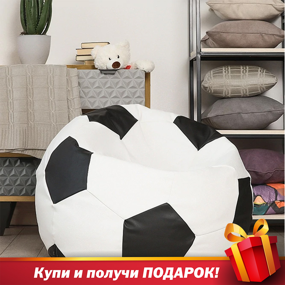 Kito-poof Delicatex White-Black Large Bean Bag Sofa Lima Lounger Seat Chair Living Room Furniture Removable Cover With Filler Kids Comfortable Sleep Relaxation Easy Beanbag Bed Pouf Puff Couch Tatam Solid Poof  Pouffe