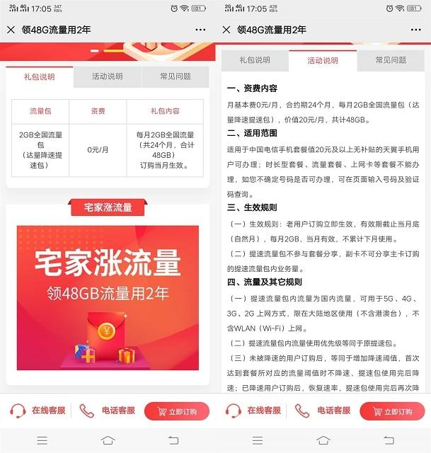 广西电信领取48G全国流量