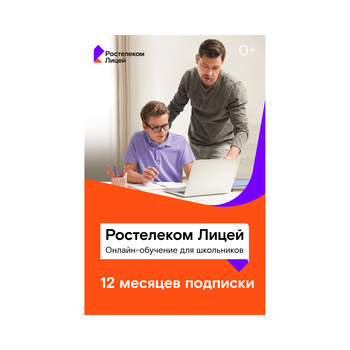 Rostelecom subscription Lyceum for 12 months digital code rt_lic_12