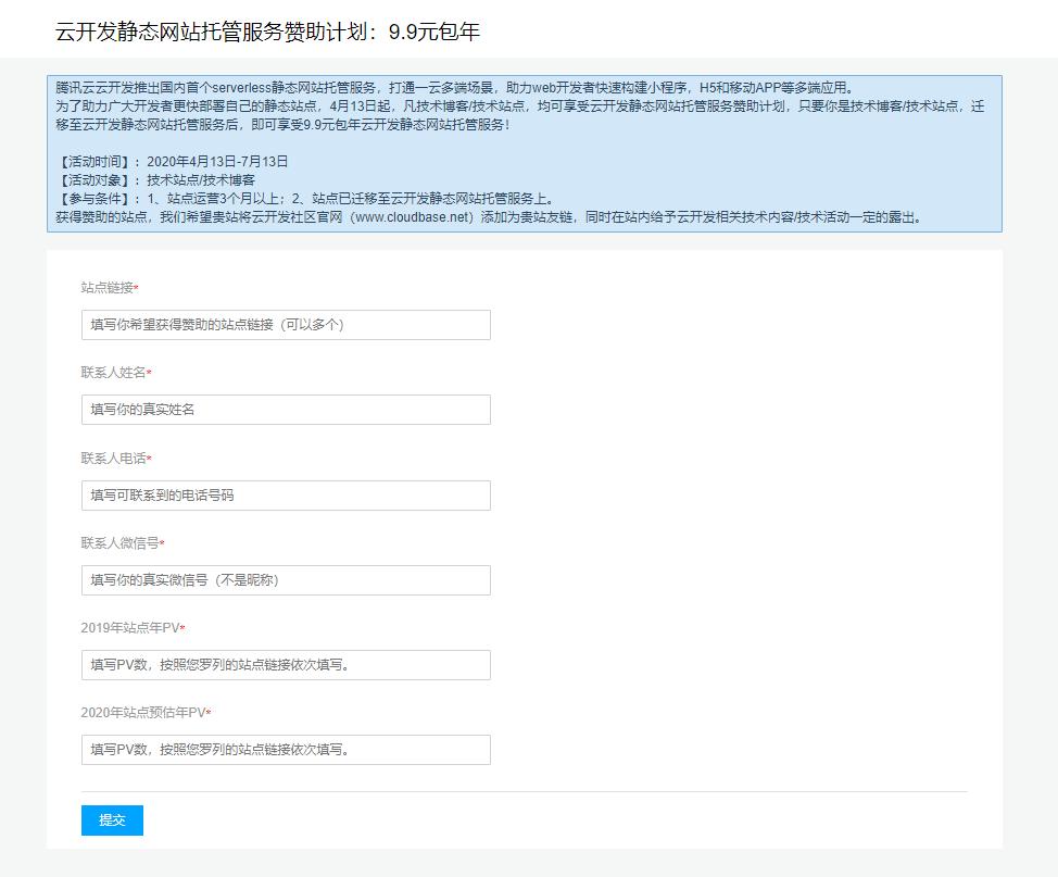 腾讯云 9.9 包年的静态托管服务
