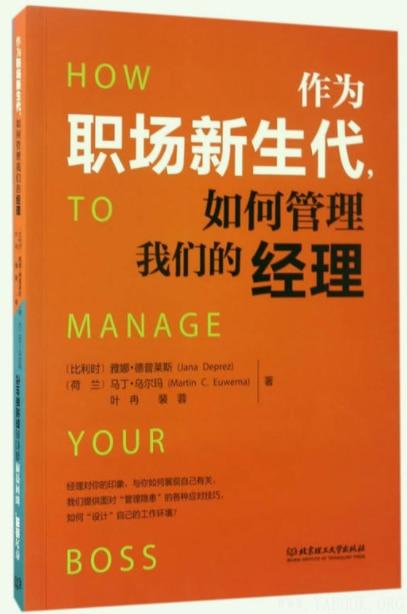 《作为职场新生代,如何管理我们的经理》封面图片