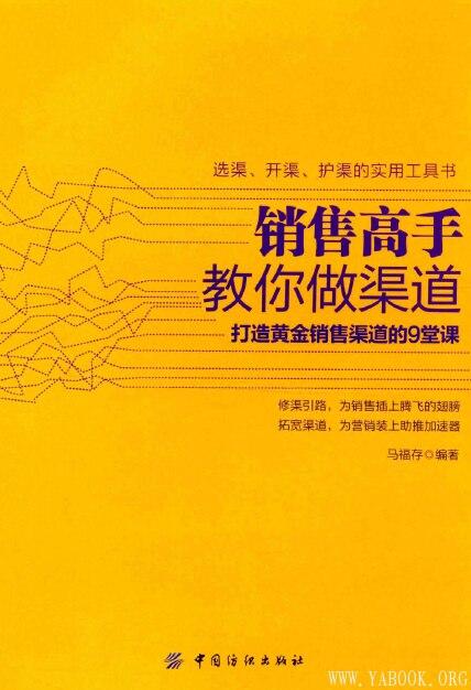 《销售高手教你做渠道》(马福存)扫描版[PDF]